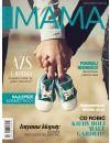 Dobra Mama 1(35)2016