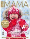Dobra Mama 6(46)2017
